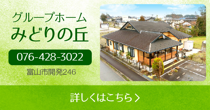 グループホームみどりの丘 076-428-3022 富山市開発246 詳しくはこちら