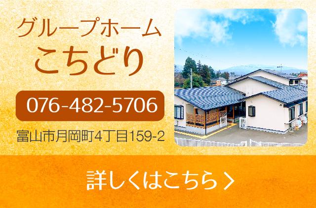 グループホームこちどり 076-482-5706 富山市月岡町4町目159-2 詳しくはこちら